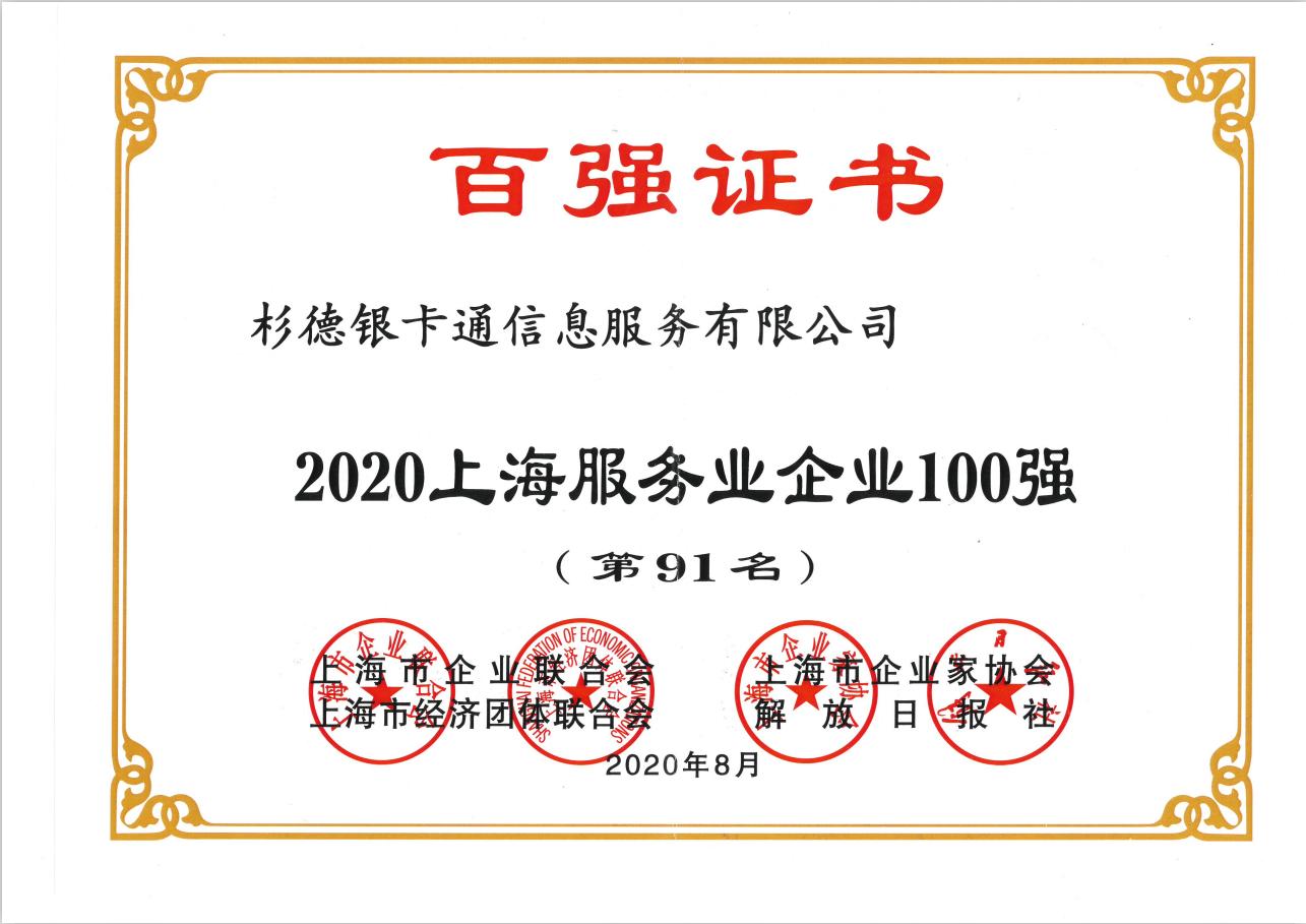 银卡通服务业100强.png