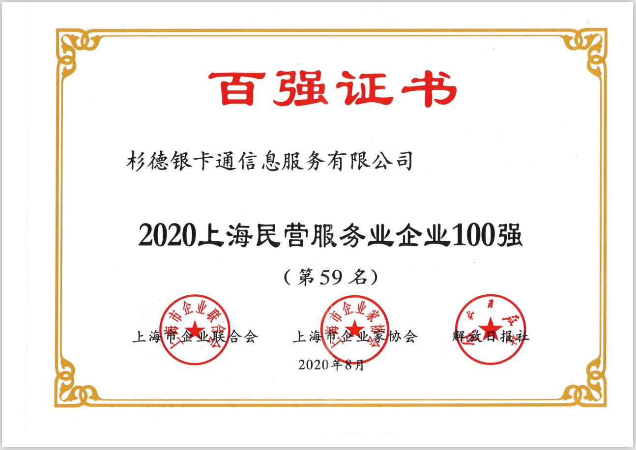 银卡通民营企业.png